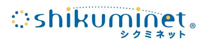 shikuminet(シクミネット)について